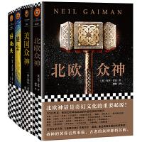 尼尔・盖曼作品集:北欧众神+美国众神+星尘+好兆头(套装共4册)