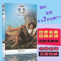 全新正版  童年 名家名译全译本完整版 世界经典文学名著 学生必读书籍 童年 青少年版读物 课外书