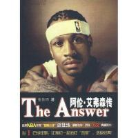 【二手旧书9成新】《The Answer-阿伦艾弗森传》 张佳玮 现代教育出版社 9787510
