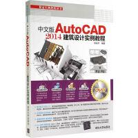 中文版AutoCAD 2014建筑设计实例教程(配光盘)(精品实例教程丛书)