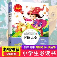谜语大全 教育部新课标推荐书目-人生必读书 名师点评 美绘插图版