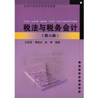 税法与税务会计(第八版)