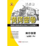 黄冈密卷高中物理(必修2)配人教版17