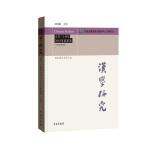 汉学研究 总第二十四集 2018年春夏卷