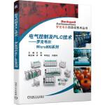 电气控制及PLC技术 罗克韦尔Micro800系列