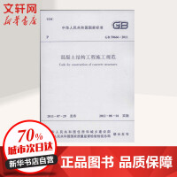 GB50662011混凝土结构工程施工规范 中国建筑工业出版社