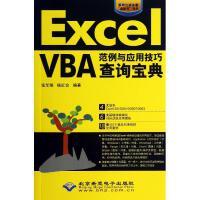Excel VBA范例与应用技巧查询宝典 张军翔,杨红会