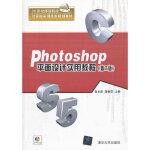 【新书店正版】Photoshop平面设计实用教程(第二版)(配光盘)(21世纪师范院校计算机实用技术规划教材)陈志娟,