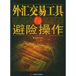 【新书店正版】外汇交易工具与避险操作韩复龄中国时代经济出版社9787801698827