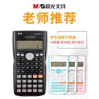 晨光(M&G)82MS函数计算器考试专用计算机器学生科学计算器小学四年级中大学生会计专用开根号文具