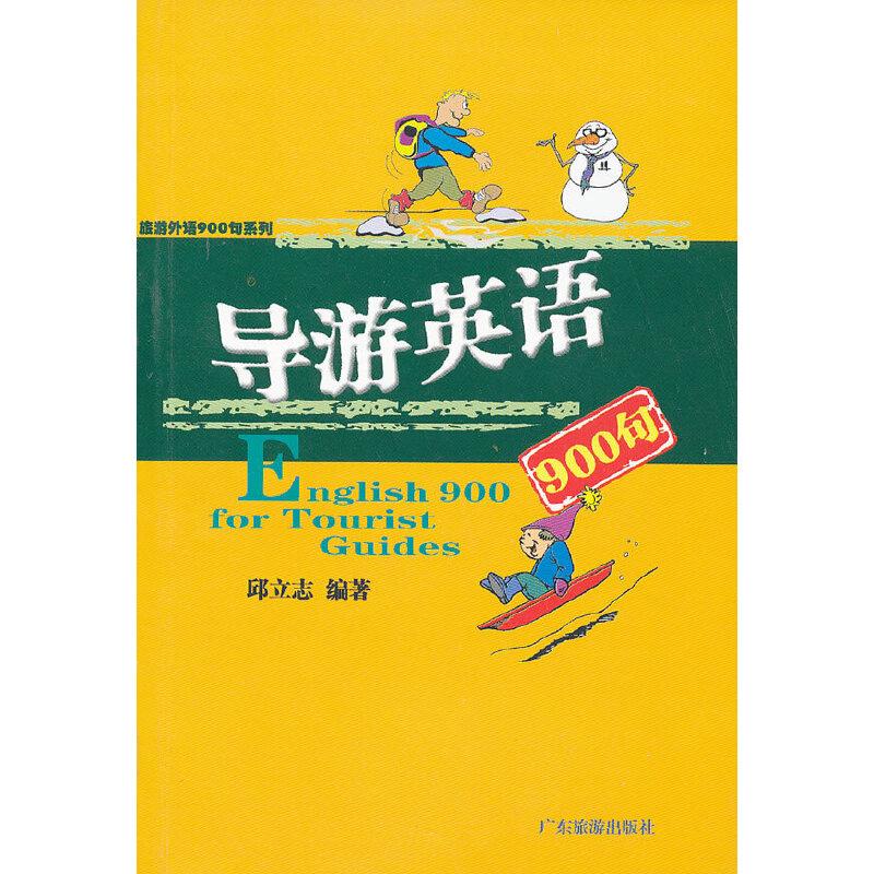 旅游外语900句系列:导游英语900句