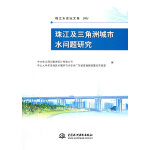 珠江及三角洲城市水问题研究 (珠江水论坛文集2011)