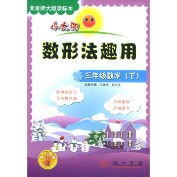 小太阳数形法趣用:三年级数学(下)北京师大版课标本