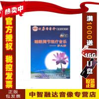 原装正版睡眠调节理疗音乐 梦之桥1CD 车载音频光盘影碟片