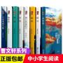 曹文轩精装版全8册黑豆和他的弓中小学课内外获奖作品经典读物8-12-15岁儿童文学畅销书