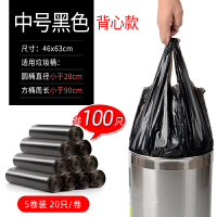 垃圾袋家用手提式加厚一次性黑色背心拉级桶塑料袋厨房点断型家务清洁垃圾袋 加厚