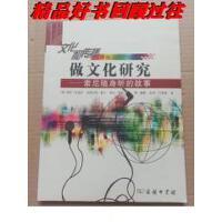 【二手旧书9成新】做文化研究:索尼随身听的故事