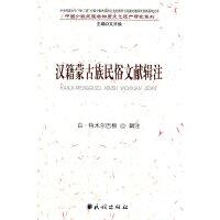 汉籍蒙古族民俗文献辑注(中国少数民族非物质文化遗产研究系列)