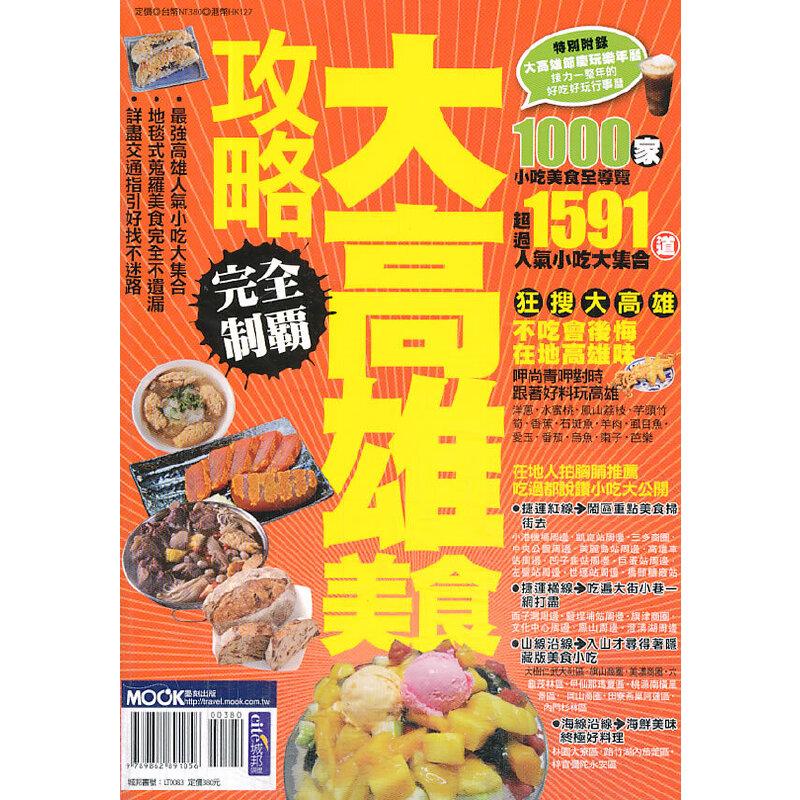 大高雄美食攻略完全制霸港版 台版 繁体书