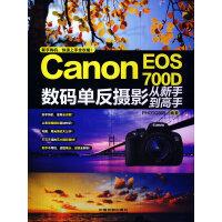 Canon EOS 700D数码单反摄影从新手到高手(新机型专业指南――专为佳能EOS 700D用户倾力打造的摄影工具