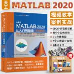 中文版MATLAB2020从入门到精通MATLAB视频教程 实战案例版