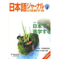 2001日语新干线 4