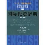 国际投资辞典.第2版