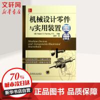 机械设计零件与实用装置图册 (美)帕姆利 编