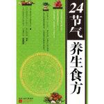 【正版新书直发】24节气养生食方中国台湾养生文化研究中心江苏文艺出版社9787539936307