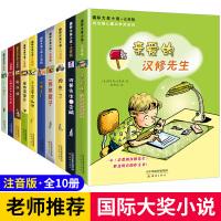 【老师推荐】国际大奖儿童文学全套10册小学生一二三年级课外阅读必读书籍亲爱的汉修先生/兔子坡/桥下一家人儿童故事书带拼