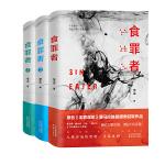 食罪者系列套装(全三册)