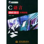 C语言课程设计案例精编/万水课程设计丛书