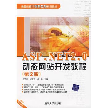 ASP NET2 0 动态网站开发教程(第2版) 程不功,龙跃进,卓琳 9787302166047 清华大学出版社教材系列全新正版教材