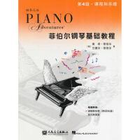 菲伯尔钢琴基础教程 第4级 课程和乐理 9787103047958 (美)菲伯尔(Faber,N.),(美)菲伯尔(F