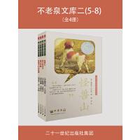 不老泉文库二(5-8)(套装共4册)(电子书)