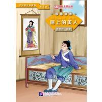 画上的美人 第1级学汉语分级读物 民间故事
