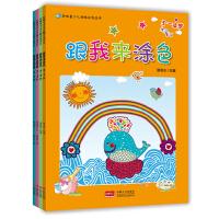 启明星少儿全脑开发丛书:3-5岁幼儿美术系列 (套装共4册)