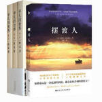 平凡的世界(全三册) 摆渡人共四册畅销套装