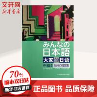 大家的日语中级1标准习题集 日本3A株式会社