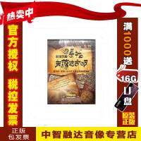 正版包票CCTV 科学历程 寻找失落的文明 4DVD 视频音像光盘影碟片