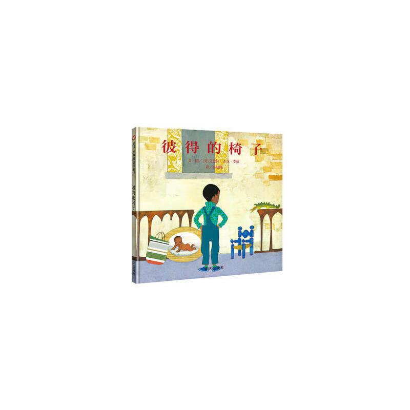 【世界精选图画书】彼得的椅子0-3-6岁正版精装少幼儿童成长绘本故事图书籍凯迪克金奖作者艾兹拉杰克季兹作品