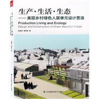 生产・生活・生态 美丽乡村绿色人居单元设计营造 新农村建设研究与指导书籍