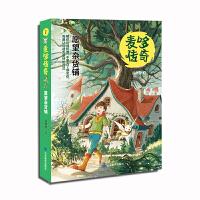 麦哆传奇《愿望杂货铺》中国版《疯狂动物城》圆梦版《哈利波特》