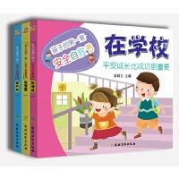 孩子的第一套安全自救书(套装3册)(在家里、在户外、在学校)