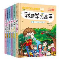 小学生成长励志文学 我是学习高手 第一辑全6册6-12岁小学生课外读物儿童文学畅销书籍校园励志小说提升小学生综合素质自