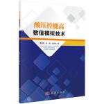 酸压控缝高数值模拟技术 李勇明,彭r,赵金洲 9787030599247睿智启图书