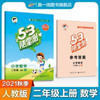 曲一线2021秋53随堂测小学数学二年级上册RJ人教版同步练习册