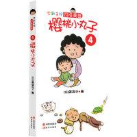 【正版新书直发】樱桃小丸子4[日] 樱桃子现代出版社9787514319972