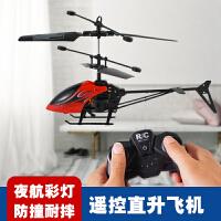遥控飞机直升机儿童玩具男孩迷你无人机耐摔充电小型学生飞行器