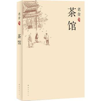 老舍集:茶馆(pdf+txt+epub+azw3+mobi电子书在线阅读下载)